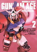 機動戦士ガンダムAGE -First Evolution-(2)