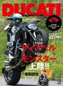 DUCATI Magazine Vol.72 2014年8月号