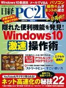 日経PC21 (ピーシーニジュウイチ) 2017年 10月号 [雑誌]