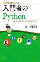 入門者のPython プログラムを作りながら基本を学ぶ