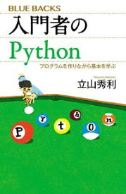 入門者のPython プログラムを作りながら基本を学ぶ【電子書籍】[ 立山秀利 ]