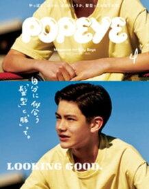POPEYE(ポパイ) 2020年 4月号 [LOOKING GOOD.]【電子書籍】[ ポパイ編集部 ]