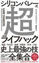 シリコンバレー式超ライフハック【電子書籍】[ デイヴ・アスプリー ]