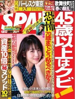 SPA! 2019 04/30・05/07 合併号