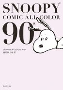 SNOOPY COMIC  ALL COLOR 90's