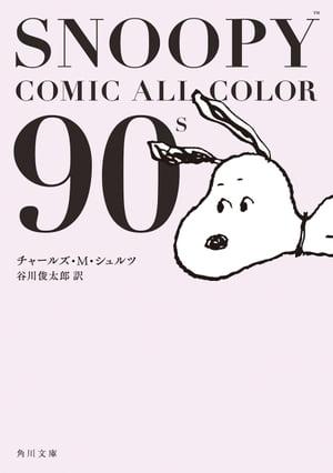 SNOOPY COMIC  ALL COLOR 90's【電子書籍】[ チャールズ・M・シュルツ ]