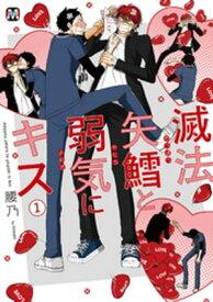 滅法矢鱈と弱気にキス(1)【コミックス版】【電子書籍】[ 腰乃 ]