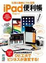 仕事と趣味にフル活用 iPad便利帳【電子書籍】[ flick!digital編集部 ]