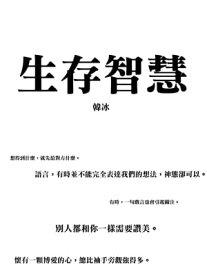生存智慧【電子書籍】[ 韓冰 ]