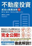 不動産投資 成功の実践法則50