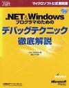 .NET&Windowsプログラマのためのデバッグテクニック徹底解説【電子書籍】[ ジョン・ロビンズ ]
