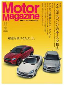MotorMagazine 2016年8月号2016年8月号【電子書籍】