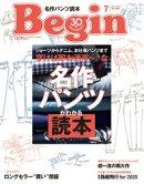 Begin(ビギン) 2018年7月号