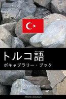 トルコ語のボキャブラリー・ブック: テーマ別アプローチ