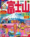 まっぷる 富士山 富士五湖・富士宮'18【電子書籍】[ 昭文社 ]