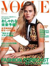 VOGUE JAPAN 2014年10月号 No.1822014年10月号 No.182【電子書籍】