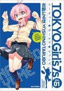 TOKYO Girl's 7s(1)