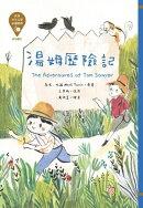 世界少年文學必讀經典60:湯姆歷險記