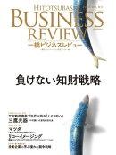 一橋ビジネスレビュー 2016 Spring(63巻4号)