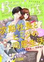 comic Berry's vol.66【電子書籍】[ comic Berry's編集部 ]