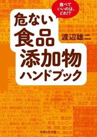 危ない食品添加物ハンドブック【電子書籍】[ 渡辺雄二 ]