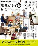 NHK 趣味どきっ!(火曜) 幸せになる 暮らしの道具の使い方。 2018年12月~2019年1月[雑誌]