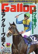 週刊Gallop 2013年5月5日号