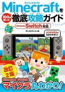 Minecraftを100倍楽しむ徹底攻略ガイド Nintendo Switch対応 改訂2版