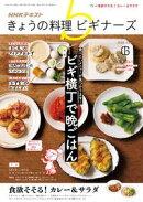 NHK きょうの料理 ビギナーズ 2019年6月号[雑誌]