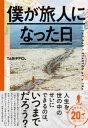 僕が旅人になった日(ライツ社)【電子書籍】[ TABIPPO ]