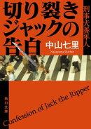 切り裂きジャックの告白 刑事犬養隼人