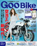 GooBike 2015年10月号