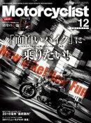 Motorcyclist 2016年12月号