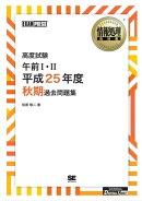 [ワイド版]情報処理教科書 高度試験午前1・2 平成25年度秋期過去問題集