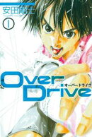 Over Drive(1)