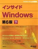 インサイドWindows 第6版 下