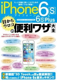 iPhone6s&6s Plus 目からウロコの便利ワザ大全【電子書籍】