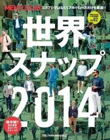 世界スナップ2014 (MEN'S CLUB 2014年 11月号 増刊)【電子書籍】[ ハースト婦人画報社 ]