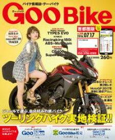 GooBike 2016年7月号2016年7月号【電子書籍】