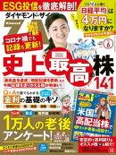 ダイヤモンドZAi 21年6月号