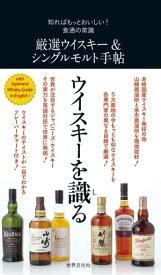 厳選ウイスキー&シングルモルト手帖【電子書籍】