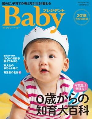 プレジデントBaby 0歳からの知育大百科 2018完全保存版【電子書籍】