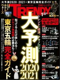 日経トレンディ 2020年1月号 [雑誌]【電子書籍】