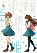 コミック百合姫 2021年4月号