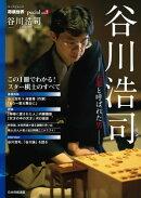 将棋世界Special「谷川浩司」