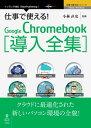 仕事で使える!Google Chromebook導入全集 クラウドに最適化された新しいパソコン環境の全貌!【電子書籍】[ 小林 直…