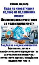имоти: Лесно посредничеството за недвижими имоти: Подбор н…