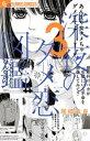 深夜のダメ恋図鑑(3)【電子書籍】[ 尾崎衣良 ]