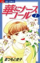 華にナースコール(1)