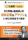 """大前研一と考える""""EC市場の急成長の中日本企業は「アマゾン」といかに付き合うべきか""""【大前研一のケーススタディVol.24】【電子書籍】[ 大前 研一 ]"""